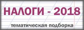 """Налоги-2018: по материалам """"Экономической газеты"""""""