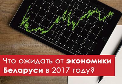 Финансовые тренды 2017:-- стратегия и тактика