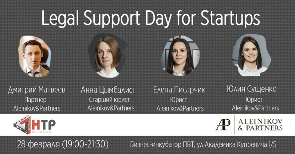 Legal Support Day for Startups