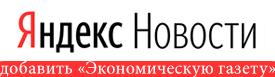 яндекс новости Экономическая газета