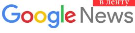 Google новости Экономическая газета