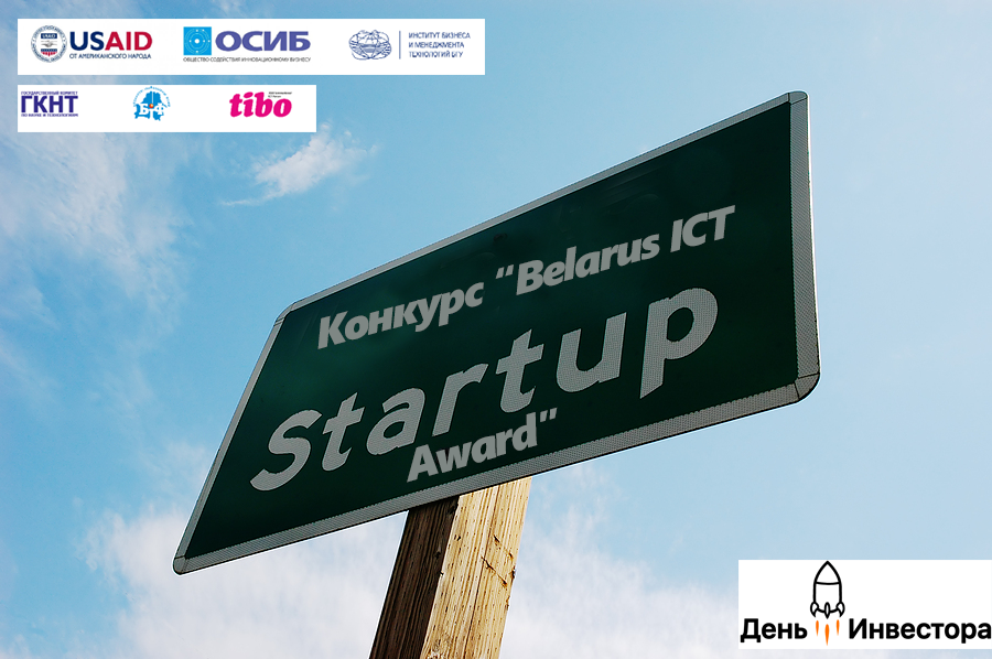 "Конкурс ""Belarus ICT Start-up Award"""