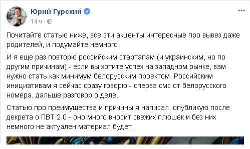 Официальная страница Facebook Юрия Гурского