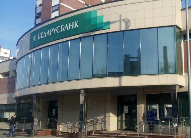 Беларусьбанке можно взять кредит