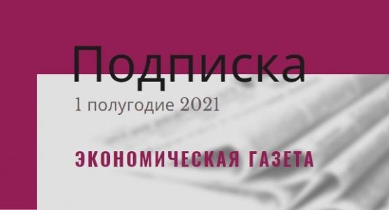 СМИ Беларуси: подписка на Экономическую газету | Экономическая газета